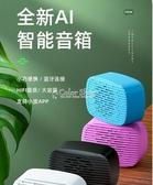 無線迷你藍芽音箱AI智能內置小度語音助手小音響超重低音炮大音量便攜式戶外 交換禮物