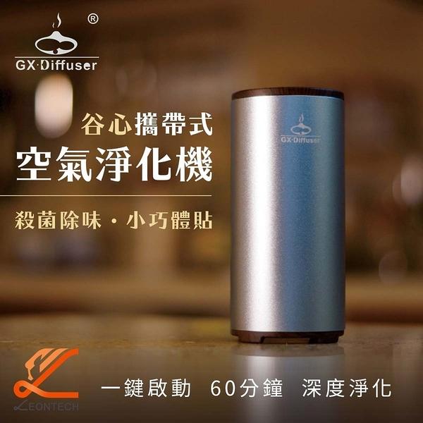 谷心攜帶式空氣淨化器GX-C01 空氣清淨機 除甲醛 除異味