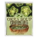 【OKRA SOUP】秋葵濃湯 (10G*10包/盒)