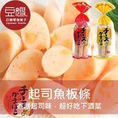 【豆嫂】日本零食 起司魚板條 原味/辣味(一包8條入)