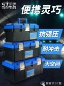 上匠塑料工具箱 多功能家用五金電工維修工具盒 加強型車載收納箱 創時代YJT