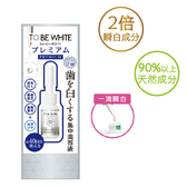 TO BE WHITE 2倍瞬白極致美齒精華液