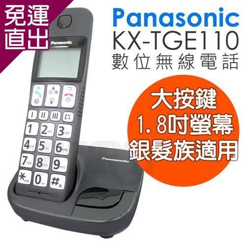 Panasonic國際牌 KX-TGE110TWB DECT數位無線電話 大字體 大按鍵長輩適用【免運直出】
