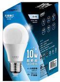 太星電工-10W超節能LED燈泡 (白光/暖白光)