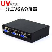紫外線 vga分配器1分2 一進二出分屏器1拖2分頻器 高清視頻同步