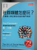 【書寶二手書T1/網路_JCX】社群媒體怎麼玩?:打響個人與企業知名度的獨門祕訣_蓋.川崎