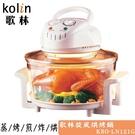 Kolin 歌林 11公升 旋風 烘烤鍋 氣炸鍋 烤箱 烘培 烤雞 燒烤鍋 KBO-LN121G