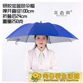 採茶傘 頭戴傘帽三折疊大號8骨頭戴雨傘晴雨兩用釣魚傘環衛采茶特大傘帽 向日葵