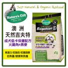【力奇】澳洲 吉夫特 成犬低卡保健配方-火雞肉+燕麥8KG【低卡高蛋白】7-11超取限1包 (A101L14)