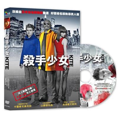 殺手少女DVD