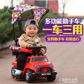 兒童扭扭車帶音樂溜溜車1-3歲寶寶滑行車四輪手推助步車學步童車  【快速出貨】 YXS