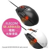 日本代購 空運 ELECOM M-ARMA50 電競 光學 滑鼠 8鍵 自訂按鍵 100~16000dpi 黑色 白色
