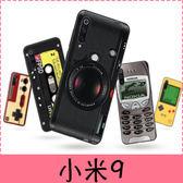 【萌萌噠】Xiaomi 小米9 (6.39吋)  復古偽裝保護套 全包軟殼 懷舊彩繪 計算機 鍵盤 錄音帶 手機殼