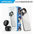 【APEXEL】100MM微距手機專用鏡頭(APL-HD5BM)