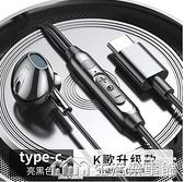 蘭士頓耳機有線typec接口適用小米9/11/10pro入耳式紅米8原裝正品 樂事館新品