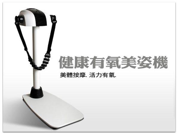 【1313健康館】六段式調速美姿機美體機  台灣生產製造 品質好^^ 外型時尚 可調速 !!