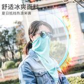 冰絲面巾魔術頭巾男士自行車防曬裝備遮臉騎行面罩圍脖套全臉夏女.