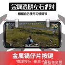 金屬吃雞神器刺激戰場全軍出擊四指輔助手游手機神奇物理裝備外設安卓蘋果X專用 造物空間