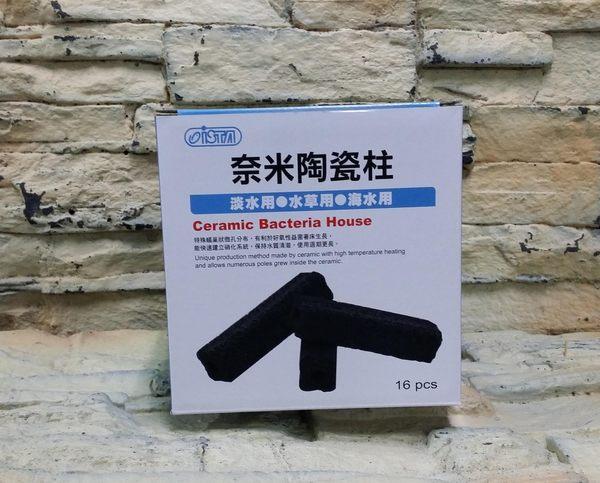 【西高地水族坊】台灣ISTA伊士達 Ceramic Bacteria House奈米陶瓷柱 黑色金鋼砂(16pcs)