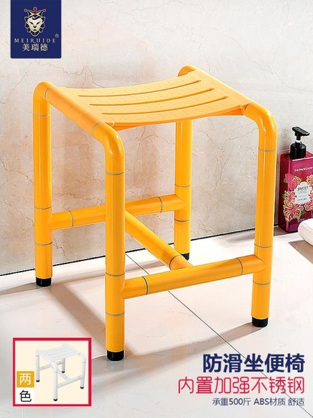 美瑞德無障礙沐浴凳坐椅衛生間老人殘疾人不銹鋼防滑座凳洗澡凳子 南風小鋪