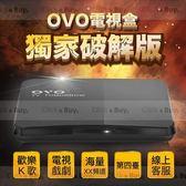 -B01s完全破解版- OVO TV 電視盒 4K版 四核 B01s 享保固