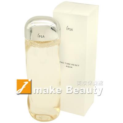 IPSA茵芙莎 美膚微整機能液(300ml)加大版《jmake Beauty 就愛水》