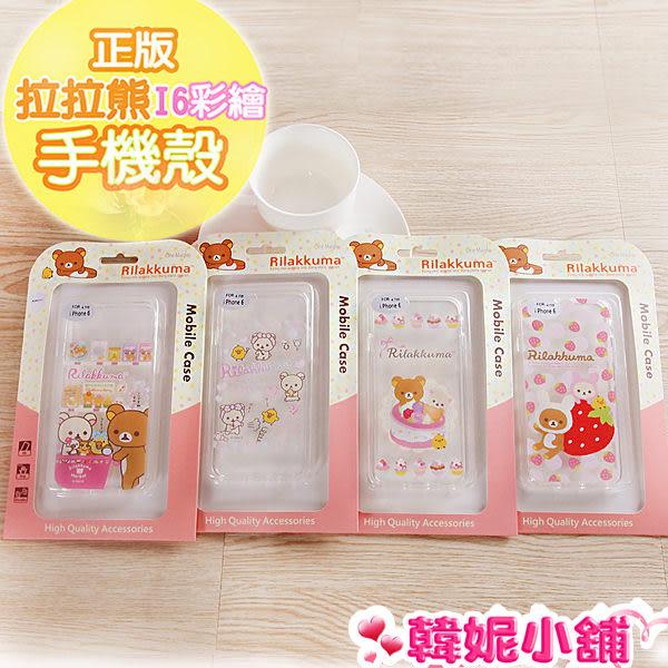 韓妮小舖 拉拉熊 iphone 6 plus軟殼 手機殼 保護套【HD1755】