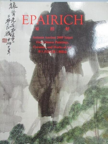 【書寶二手書T3/收藏_ZJV】Epairich Autumn Auction 2009 Taipei_2009/12