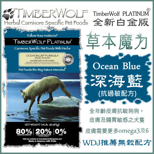 *WANG*Timerberwolf 草本魔力《深海藍》白金無穀犬糧-3磅