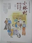 【書寶二手書T4/勵志_DPX】小林村的這些人那些事:不能被遺忘的美好村落_蔡松諭