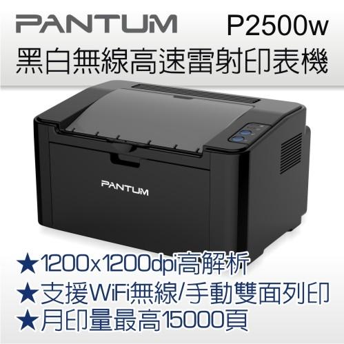 PANTUM 奔圖 P2500W 黑白無線高速雷射印表機