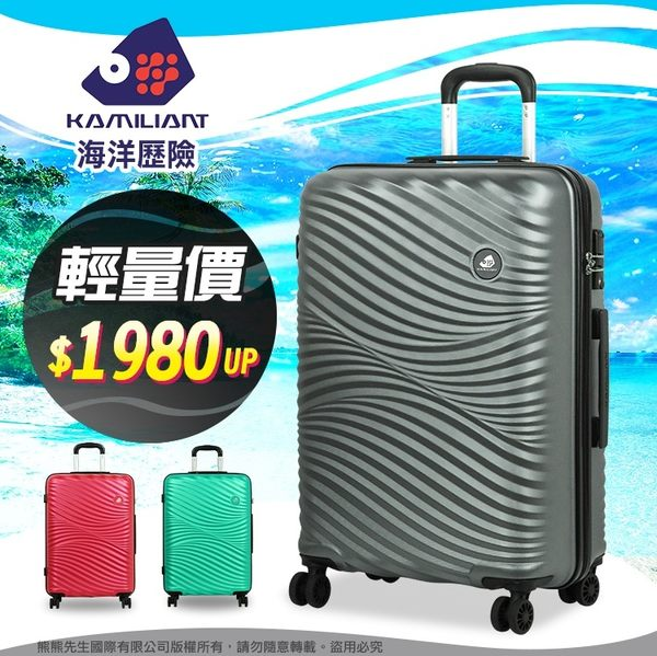 《熊熊先生》特賣58折 20吋 新秀麗 行李箱 SAMSONITE 卡米龍 旅行箱 海洋歷險 大容量 登機箱 Kamiliant