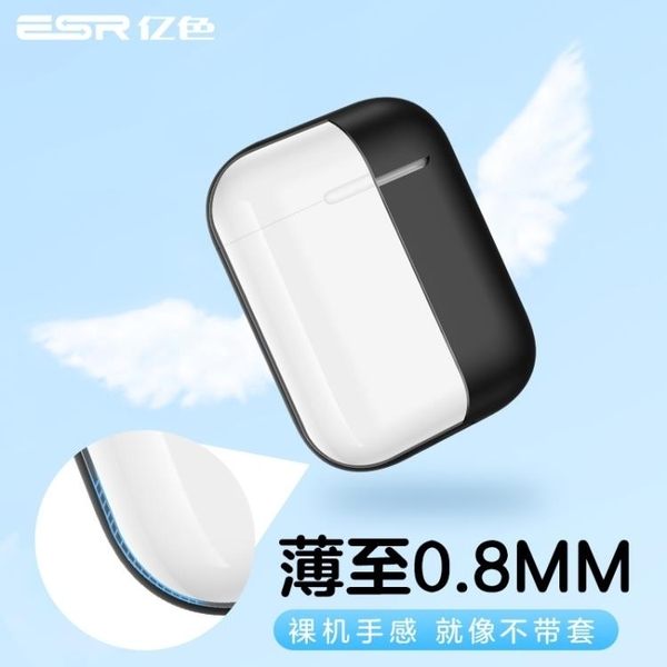 AirPods保護殼airpods2蘋果二代無線藍芽耳機套硅膠通用新款2代充電iPhone全包防摔磨砂軟殼 color shop
