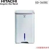 【HITACHI 日立】 18L定時除濕機RD-360HG(不挑色)