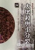 大屠殺與小分裂(柏楊版通鑑紀事本末34)