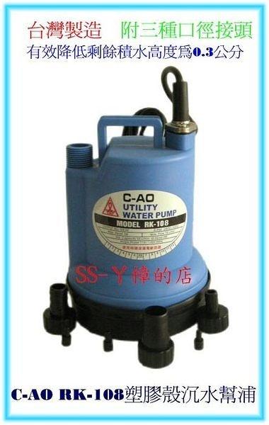 C-AO RK-108塑膠殼沉水幫浦/沉水馬達/抽水機-220V