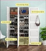 鞋櫃簡易鞋櫃家用門口收納神器多層防塵塑料經濟型大容量小宿舍鞋架子JD 美物 交換禮物