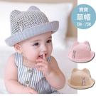 夏季寶寶遮陽帽 草帽 針織網眼 透氣涼爽遮陽帽 寶寶童帽 寶寶帽 (6-24M)【JD0080】