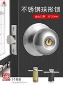 球形門鎖家用通用型鎖具室內臥室門鎖衛生間老式鎖子房門圓形球鎖 格蘭小鋪