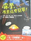【書寶二手書T2/旅遊_YGB】露營, 原來這麼簡單!_貓毛
