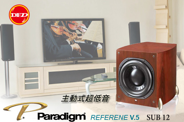 加拿大Paradigm SUB 12 v.5 極聲美型揚聲器 (主動式超低音喇叭)