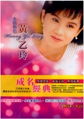 【停看聽音響唱片】【CD】黃乙玲:成名經典 (DVD+CD)