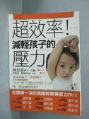 【書寶二手書T5/親子_GJN】超效率!減輕孩子的壓力_鍾思嘉