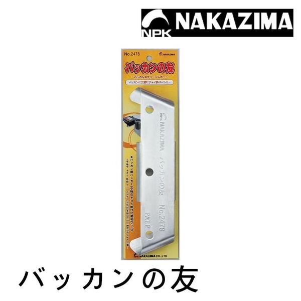 漁拓釣具 NAKAZIMA NPK バッカンの友 [誘餌桶掛板]