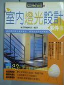 【書寶二手書T8/設計_PKQ】室內燈光設計事件書_麥浩斯編輯部