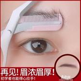 美妝美容工具修眉刀片女初學者工具套裝全套小剪刀安全 易家樂