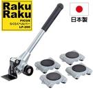 【日本PICUS】RakuRaku樂可樂可重物搬運器LP-200 RAKU RAKU是日文輕鬆的意思
