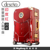 Deseno 行李箱 漫威年度限量復仇者 20吋 鋁框行李箱 鋼鐵人盔甲版 D2607-20WR 得意時袋