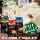 印尼 PAPATONK 啪啪通蝦片 85g 蝦片 蝦餅 蝦味片 鮮蝦餅 鮮蝦片 零食 餅乾