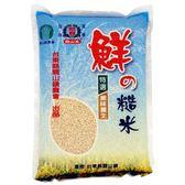 【關山農會】糙米   2kg